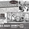 大人気!『鬼滅の刃』読売新聞朝刊(関東版)掲載!