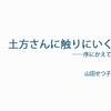 『土方巽―言葉と身体をめぐって』(2011年3月発行) より