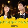 【日本映画】「アイネ・クライネ・ナハトムジーク〔2019〕」ってなんだ?