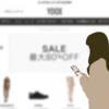 【YOOX.COM】買わないと損?世界67カ国で展開しているファッション通販サイト