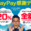【PayPay】明日10月5日限定!太っ腹な「PayPay感謝デー」の詳細