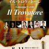 「イル・トロヴァトーレ」(演奏会形式)@かつしかシンフォニーホール