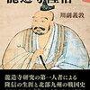 「戦国の肥前と龍造寺隆信 感想」川副義敦さん(宮帯出版社)