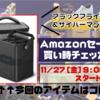 【サイバーマンデー2020】RAVPower大容量ポータブル電源RP-PB187|Amazonセール買い時チェッカー予告編【ブラックフライデー】