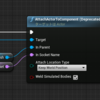 UE4のノードの使い方 Part 2 AttachActorToComponent