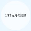 1才8ヵ月のキロク【育児記録】