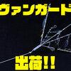 【リューギ】多くのプロが使用する人気アラバマ「Rヴァンガード極」通販サイト入荷!
