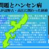 2019年8月23日~29日 沖縄問題とハンセン病 奥間政則さん連続講演会!