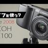 RICOH GX100の動画