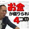 【融資】起業時に日本政策金融公庫からお金を借りられない人の4つの特徴【 開業融資 事業融資 経営 開業 飲食 フランチャイズ】