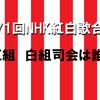 速報 第71回NHK紅白歌合戦2020紅白内定者出演者一覧!