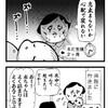 マンガにぎにぎ育児録4  『鼻詰まり赤子』
