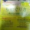 「ちむりぐさ 菜の花の沖縄日記」松戸上映会開催へ