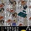 「響け!ユーフォニアム」の著者・武田綾乃の小説「石黒くんに春は来ない」感想