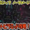 【KH3】脳筋グミシップでノーダメージクリア!ギガントピラミッド攻略!2分でわかる!#41