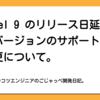 Laravel 9 のリリース日延期と現行バージョンのサポート期間の変更について。