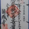 【会津三十三観音】番外二番札所 柳津観音【会津めぐり】