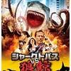 映画感想:「シャークトパス VS 狼鯨」(60点/モンスター)