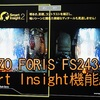 EIZO FORIS FS2434-RのSmart Insight機能紹介