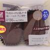 2018/11/13発売 内容量70g(袋こみ)糖質18.2g ブランのスイートチョコ蒸しケーキ~ベルギーチョコ使用~ 2個入 ローソン