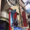 ラグビー🏉ワールドカップ日本大会開幕間近3 ウルトラマン商店街も