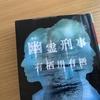 【月組】珠城りょう主演で上演予定の「幽霊刑事」読了、面白い!!