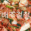 【料理】知っていて便利な白菜の浅漬けキムチの作り方(배추겉절이 ペッチュコッチョリ)