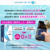 渡邊暁天のYONAOSHIプロジェクトとは?3ヶ月で最低月収100万円?