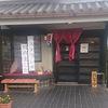 お茶を飲みに町家カフェ太郎茶屋鎌倉花尻店に行ってきました