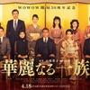 ★ドラマ「華麗なる一族」(WOWOW開局30周年記念)4月18日から放送(初回は無料)。