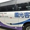 成田シャトル NW211(成田第3ターミナル→大崎バスターミナル)國光客運ラッピング仕様