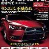 ランエボ復活!でもなぜ自動車の心臓とも言えるエンジンが日本製じゃなくフランスのルノー製なのか・・・最終モデルを買った人がバカを見るんじゃ?