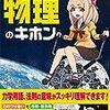 マンガでわかる物理のキホン Kindle版 松井シノブ (著)