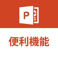 【簡単!Windows版】PowerPointのスライドを画像形式で保存する方法