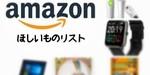 「Amazonほしいものリスト」を公開してみた!ひこりんがブラックフライデーで欲しいもの6選
