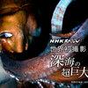【話題の動画】深海から浮上したダイオウイカにパドルボードを乗っ取られる映像