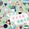 俺のアイドル楽曲大賞2016