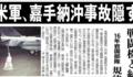 嘉手納沖事故を隠蔽していた米軍 ~ 米軍機事故とうるま市女性殺人事件