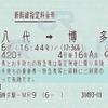 さくら420号 新幹線指定料金券