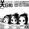 咲-Saki-掲載コマ数ランキング 第22回:咲日和3巻まで