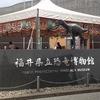 4歳の娘と『福井県立恐竜博物館』へ行ってきました!
