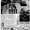 挿しす世相史「マッカーサー元帥日本を去る」