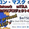 イーロン・マスクMask Network2番目ITOプロジェクト発表‼️Mirror protocol爆上げ‼️