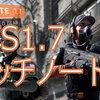 ディビジョン (division) 【パッチ1.7】 PTSパッチノート公開! クラシファイドギア・新機能・追尾マイン下方修正等