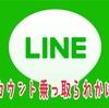 LINEアカウント乗っ取りに注意!!LINEパスワードの変更方法