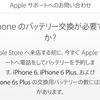 iPhone 6/6 Plusや6s Plusの交換用バッテリー数に限りあり、来店前に確認を Appleが通知