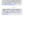 SMSで来るフィッシング詐欺にはマジで注意しましょう