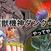 """名作プレイバック第10回『超獣機神ダンクーガ』""""スパロボ""""知識は間違いだらけ🦅"""