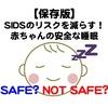 【保存版】SIDSのリスクを減らす赤ちゃんの安全な睡眠(根拠・リンク先あり)
