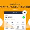 LINE(ライン)から「マイカード」と「LINEクーポン」が登場!